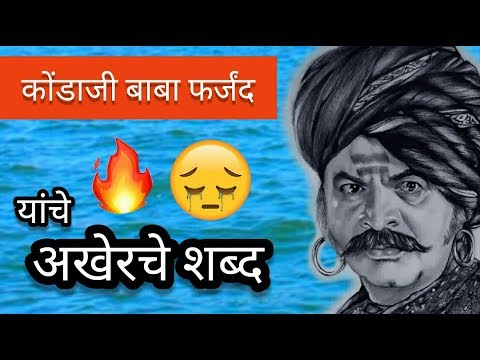 कोंडाजी फर्जंद यांचे अखेरचे शब्द 😭😭 ऐकून डोळ्यांत पाणी येईल / #Janjira Kondhaji farzand