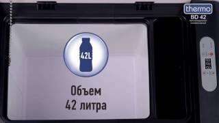 Автомобильный холодильник с компрессором BD 42: 12/24 В, 42 л, серый от компании Большая ярмарка - видео