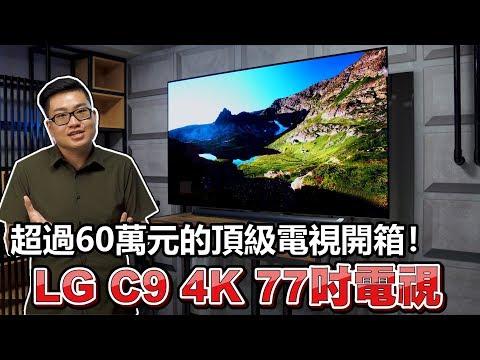 Joeman 開箱超大的77吋電視 市價六十多萬 !!