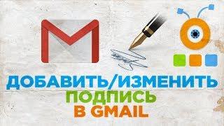 Как Добавить или Изменить Подпись в Gmail