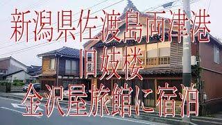 花街ノスタルジア・新潟県・佐渡島両津港・旧妓楼金沢屋旅館に宿泊。