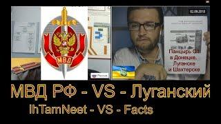 Луганский - VS - подполковник МВД РФ  (из сериала