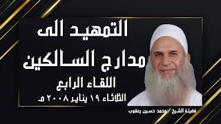 التمهيد الى مدارج السالكين اللقاء الرابع مع فضيلة الشيخ المربي محمد حسين يعقوب