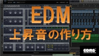 EDMの作り方 上昇音の制作方法
