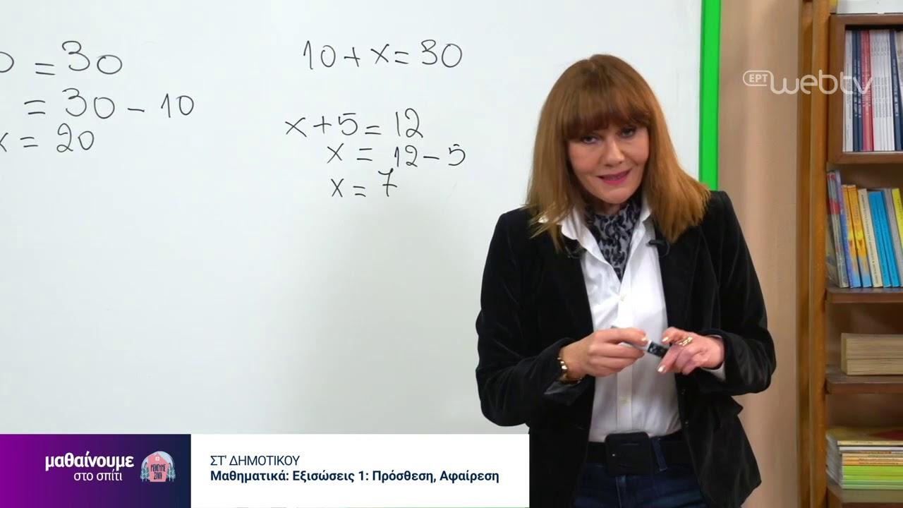 Μαθαίνουμε στο σπίτι | ΣΤ' Τάξη | Μαθηματικά – Εξισώσεις 1: Πρόσθεση, Αφαίρεση | 09/04/20 | ΕΡΤ