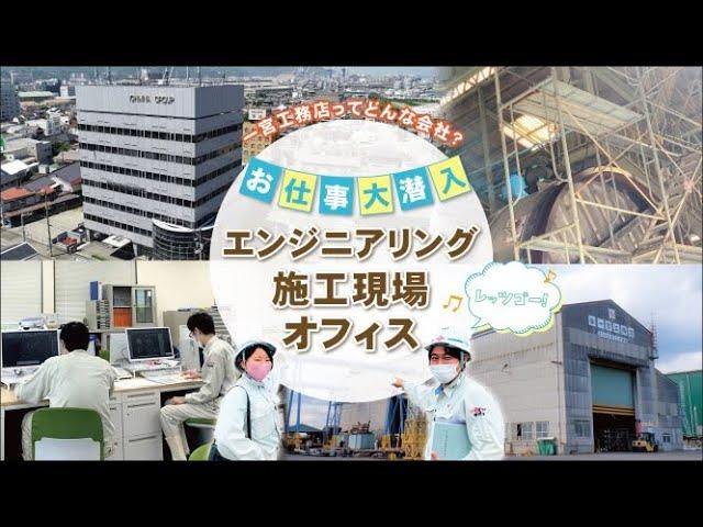 【潜入】一宮工務店のオフィスツアー動画!!
