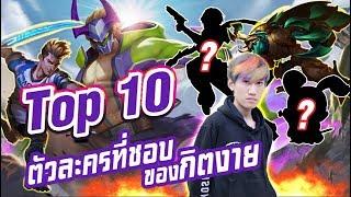 RoV : Top 10 ตัวละครที่ชื่นชอบของกิตงาย