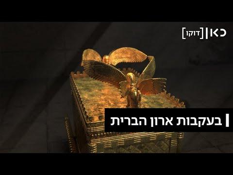 בעקבות ארון הברית - סרט דוקמנטרי מרתק באורך מלא