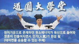[도원(道圓)대학당 강의] 449 성공여부 인간의 의지인가? 하늘의 뜻인가?