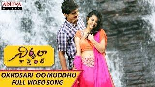 Okkosari Oo Muddhu Video Song   Nirmala Convent Video Songs   Akkineni Nagarjuna, Roshan, Shriya