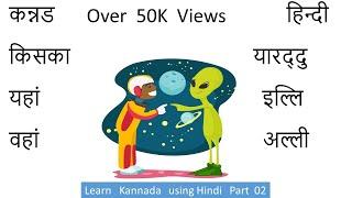 learn kannada in 30 days - Video hài mới full hd hay nhất