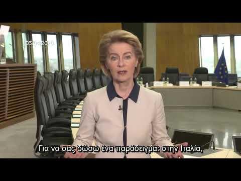 Τελωνειακοί δασμοί και ΦΠΑ ιατρικού εξοπλισμού | Πρόεδρος ΕΕ κ. Ούρσουλα φον ντερ Λάιεν | 03/04/2020