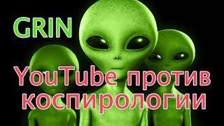 Youtube против заговоров, GRIN.  Gennady M