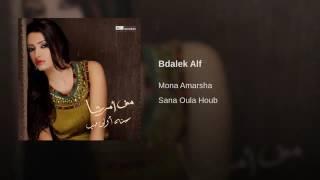 مازيكا منى امرشا - بدالك الف - Original CD تحميل MP3