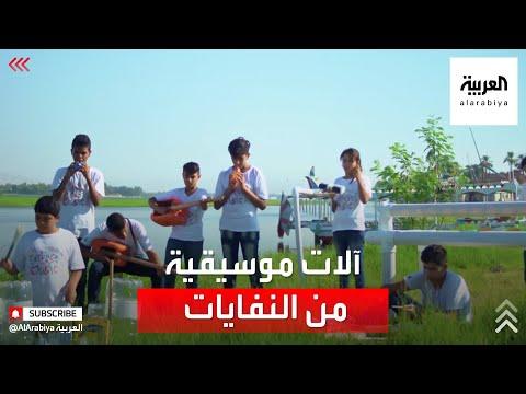 العرب اليوم - شاهد: شاب مصري يحول القمامة إلى آلات موسيقية