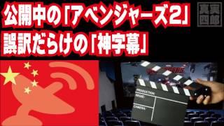 公開中の「アベンジャーズ2」誤訳だらけの「神字幕」―中国