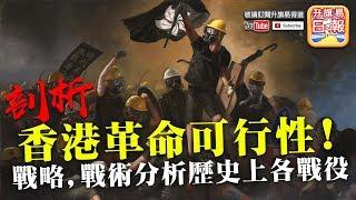 【1.17 時事分析!】 第二節:【歷史分析香港革命!】剖析香港革命可行性! 戰略,戰術分析歷史上各戰役! | 升旗易得道 2020年1月17日
