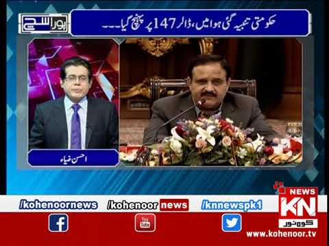 Pora Sach 16 MAY 2019 | Kohenoor News Pakistan