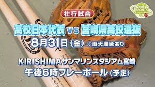 第12回BFAU18アジア野球選手権大会壮行試合高校日本代表VS宮崎県高校選抜