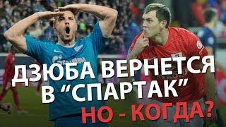 """Дзюба вернется в """"Спартак"""". Но - когда?"""
