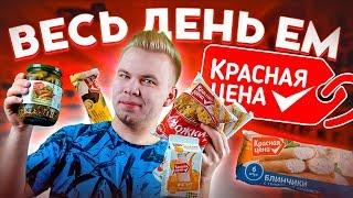 Весь день ем продукты КРАСНАЯ ЦЕНА / Настоящий Бомж обед из магазина ПЯТЕРОЧКА