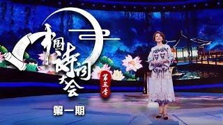 《中国诗词大会 第三季》 20180323 第一场 百人团新变化,四大阵营同台PK看点十足 | CCTV科教