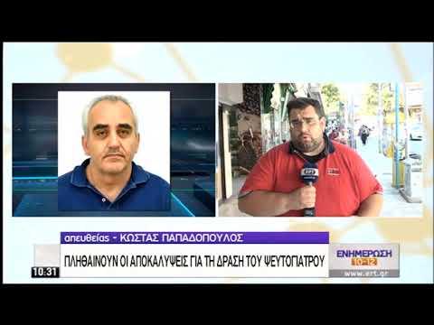 Πληθαίνουν οι καταγγελίες για τη δράση του ψευτογιατρού | 29/06/2020 | ΕΡΤ