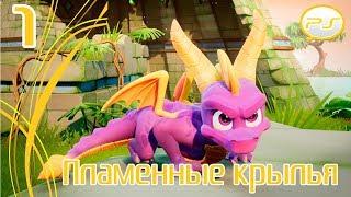 Прохождение Spyro the Dragon (PS4) — Часть 1: Пламенные крылья [4k 60fps] С переводом диалогов