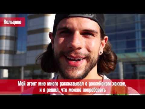 Жильбер Брюле и Якуб Коварж - в аэропорту и на медосмотре