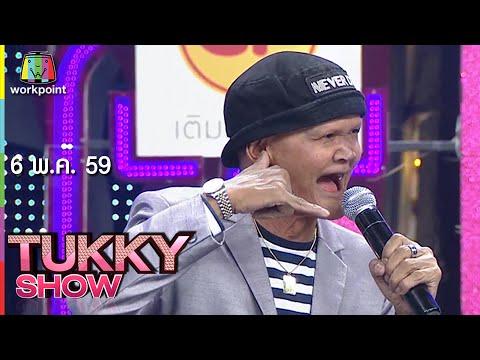 "Tukky Show ตุ๊กกี้โชว์ (รายการเก่า)  | จ่อย รวมมิตร | ตลกคณะ ""สุเทพ สีใส"" | 6 พ.ค.59"