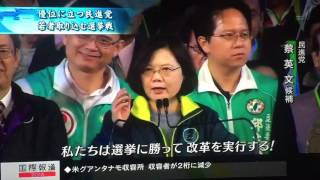 日本NHKBS1電視台台灣總統大選選前之夜報導