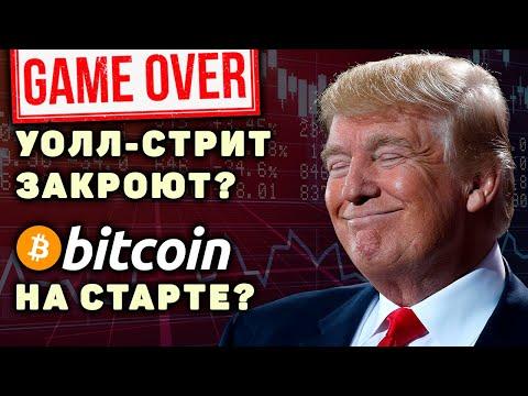 Курс биткоина к рублю график