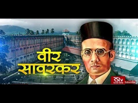 RSTV Vishesh - 18 October 2019: Veer Savarkar | वीर सावरकर