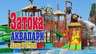 Отдых на московском море базы отдыха