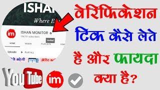 How to Get Verification Badge on YouTube - यूट्यूब पर वेरिफिकेशन टिक कैसे लेते है - Download this Video in MP3, M4A, WEBM, MP4, 3GP