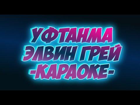 Уфтанма - Радик Юльякшин (караоке)
