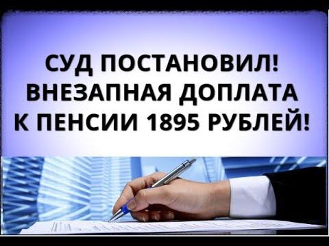 Суд постановил! Внезапная доплата к пенсии 1895 рублей!