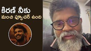 Director Sukumar Launches Sigguendukura Mama Song From SR Kalyanamandapam | Kiran Abbavaram