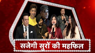 REUNION Of Govinda, Shaan, Mohit Chauhan, Alka Yagnik & Many Others For Show Fest!
