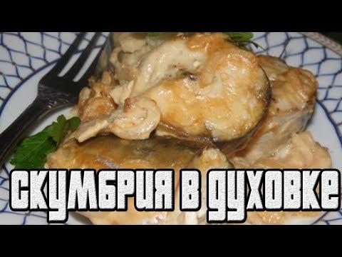 Скумбрия запечённая в горчичном соусе.СКУМБРИЯ В ДУХОВКЕ.