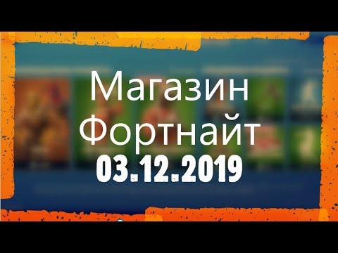 МАГАЗИН ФОРТНАЙТ. ОБЗОР НОВЫХ СКИНОВ ФОРТНАЙТ. 03.12.2019