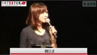 いわて若者文化祭2016 閉会式 - YouTube
