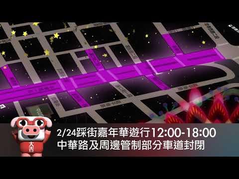 2019臺北燈節交通管制影片