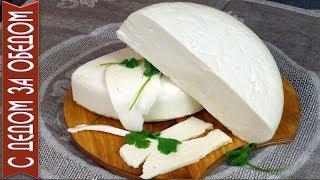 Как приготовить Сыр СУЛУГУНИ в домашних условиях | Пошаговый рецепт