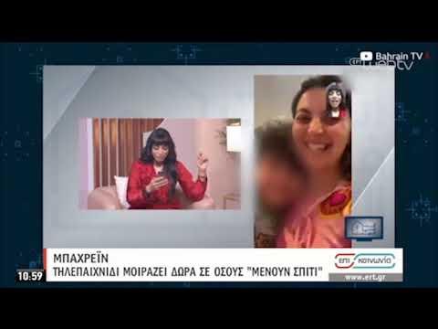 """Μπαχρέιν   Τηλεπαιχνίδι πληρώνει όσους """"μένουν σπίτι""""!   17/06/2020   ΕΡΤ"""