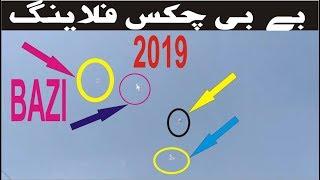 BABY CHIKS FLYING VIDEO || BAZI KI TYARI 2019|| 03126781847