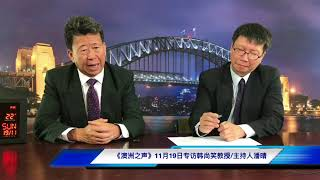 《澳洲之声》重磅访谈 / 韩尚笑:请站在人性立场上看待郭文贵,让英雄歇一会!我最敬重的只有三个人:陈小平、何频、郭文贵,他们已共同创造了历史!