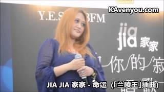"""JIA JIA 家家 - 命运 (「兰陵王」插曲) @ """"为你的寂寞唱歌"""" 新加坡首场签唱会"""