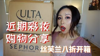 Recent Makeup Haul+Unboxing Sephora VIB Sale/Ulta/Amazon|近期彩妆护肤品购物分享+开箱[MsLindaY]