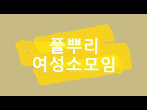 충북 젠더네트워크 성과 보고회